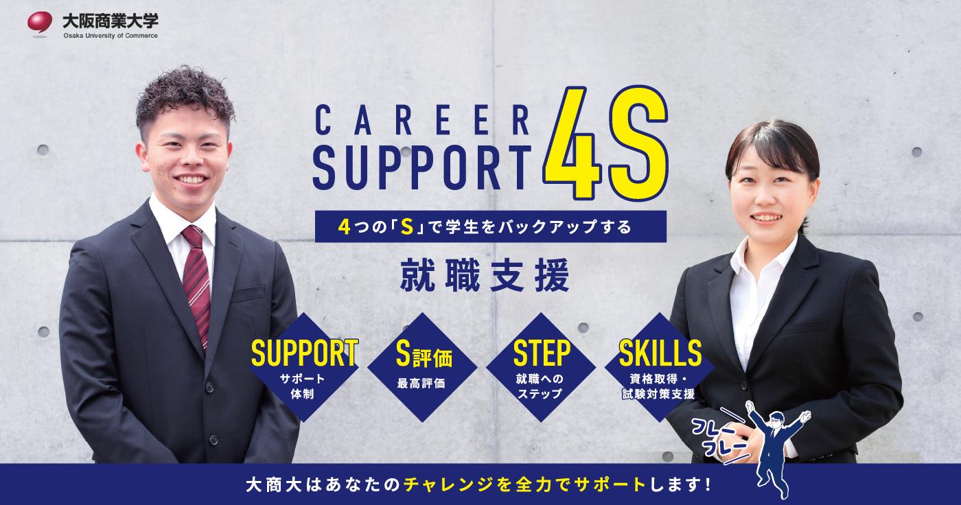 4つの「S」で学生をバックアップする就職支援 4S